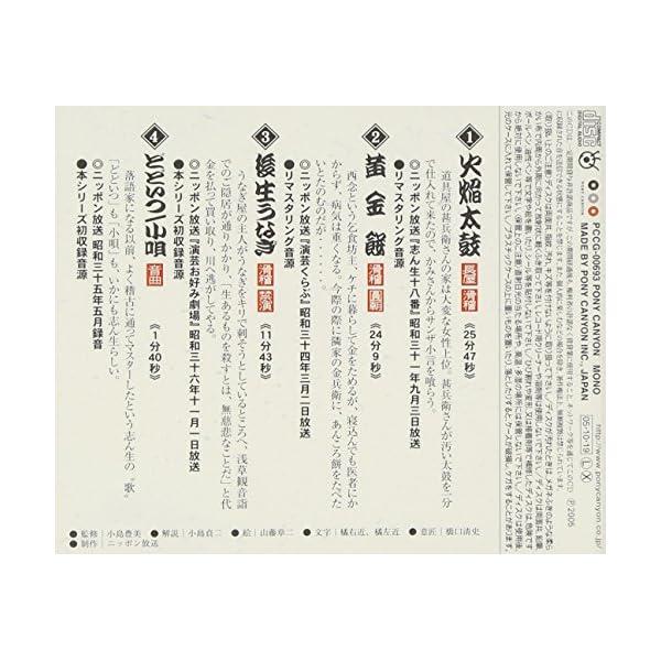 古今亭志ん生 名演大全集 1 火焔太鼓/黄金餅...の紹介画像2