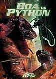 ボアvsパイソン[DVD]