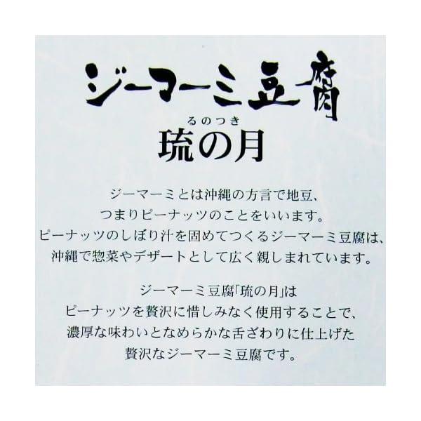 ジーマーミ豆腐 琉の月(るのつき) 6カップ入...の紹介画像4