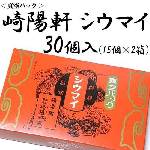 横浜名物 シウマイの崎陽軒 キヨウケン 真空パック シュウマイ 30個入(1...