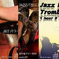 【店舗様向け 著作権フリーBGM】Jazzバラード Vol.1.2.3 / 3枚セット JASRAC申請不要