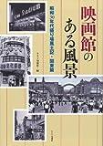 映画館のある風景 昭和30年代盛り場風土記・関東篇