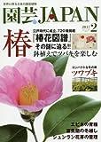 園芸Japan 2017年 02 月号 [雑誌]