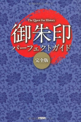 The Quest For History  御朱印パーフェクトガイド 完全版の詳細を見る