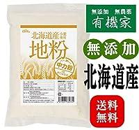 無添加 北海道産 地紛( 中力粉 )1kg ★ 送料無料 レターパック赤 ★ 北海道産 の きたほなみ という品種を使用した 中力粉 で、パンや麺づくりなどに向いています。小麦本来の豊かな風味と甘みがお楽しみいただけます。