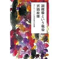 調理場という戦場 「コート?ドール」斉須政雄の仕事論