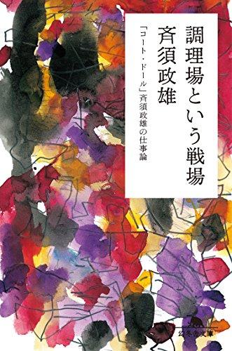 調理場という戦場 「コート・ドール」斉須政雄の仕事論の詳細を見る