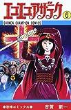 エコエコアザラク (6) (少年チャンピオン・コミックス)