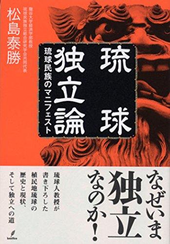琉球独立論の詳細を見る