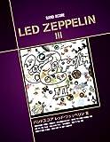 Amazon.co.jpバンドスコア LED ZEPPELIN III