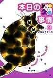 本日の猫事情 4巻 (FEEL COMICS)