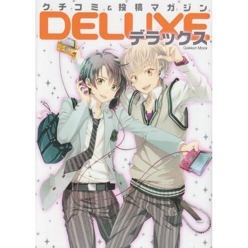 クチコミ&投稿マガジン DELUXE (学研ムックアニメシリーズ)