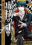 虚構の王 1 (コミックジーン)