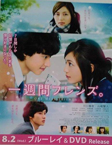 映画「一週間フレンズ。」BD/DVD宣伝ミニチラシ 山崎賢人/川口春奈