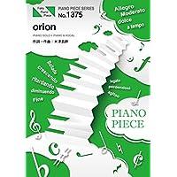 ピアノピースPP1375 orion / 米津玄師  (ピアノソロ・ピアノ&ヴォーカル)~アニメ「3月のライオン」第2クール エンディングテーマ (PIANO PIECE SERIES)