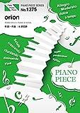 ピアノピース1375 orion by 米津玄師 (ピアノソロ・ピアノ&ヴォーカル)~アニメ「3月のライオン」第2クール エンディングテーマ