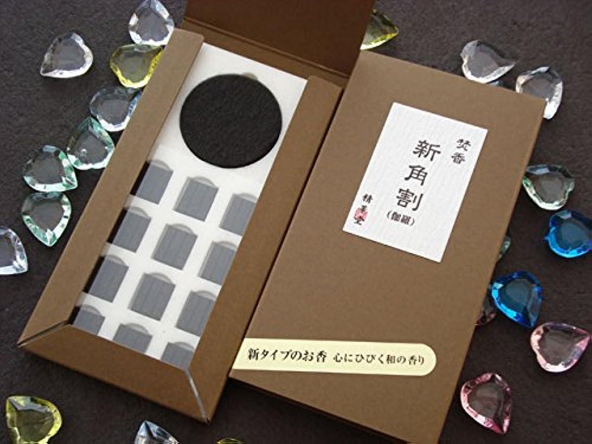 通訳悩みバージン焚香「たきこう」新角割「しんかくわり」 伽羅