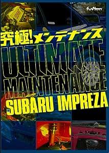 究極!メンテナンスFOR SUBARU IMPREZA [DVD]