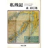 私残記―大村治五平によるエトロフ事件 (中公文庫)