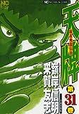 天牌 31 (ニチブンコミックス)