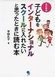 [改訂新版]子どもをインターナショナルスクールに入れたいと思ったときに読む本