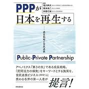 PPPが日本を再生する ―成長戦略と官民連携―