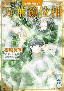 万華鏡位相 ~Devil's Scope~ 欧州妖異譚(15) (講談社X文庫ホワイトハート)