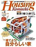 ハウジングこまち Vol.8 画像