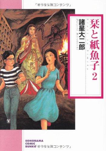 栞と紙魚子 2 (ソノラマコミック文庫 も 16-2)の詳細を見る