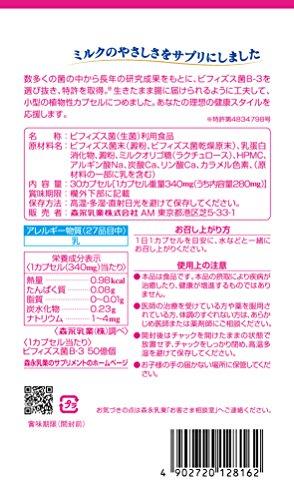 森永乳業 美&スマート ビフィズス菌B-3 30日分