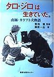 タロ・ジロは生きていた―ドキュメントフォト・南極 (ジュニア・ノンフィクション 4)