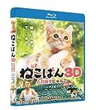 映画 ねこばん【3D&2D】[Blu-ray/ブルーレイ]