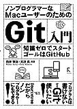 ノンプログラマーなMacユーザーのためのGit入門 〜知識ゼロでスタート、ゴールはGitHub〜