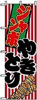 のぼり旗「ジャンボやきとり」 1枚