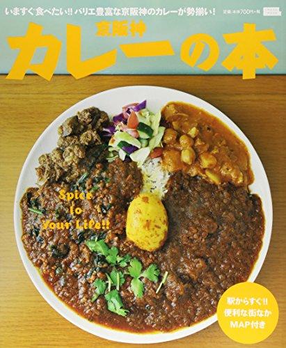 京阪神カレーの本―いますぐ食べたい!!バリエ豊富な京阪神のカレーが勢 (えるまがMOOK)の詳細を見る