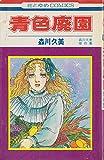 青色廃園 / 森川 久美 のシリーズ情報を見る