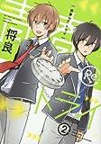 青春Re:トライ(2)(完) (ガンガンコミックスONLINE)