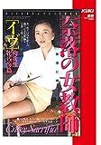 【Amazon.co.jp限定】奈落の女教師 イブ [DVD]