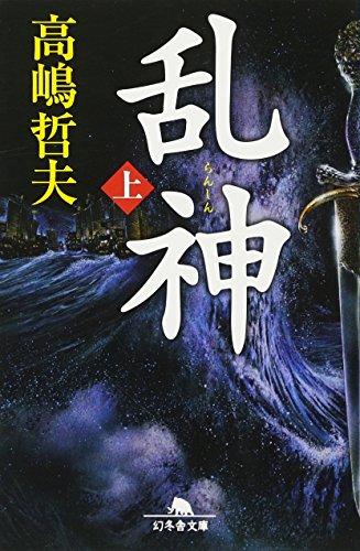 乱神(上) (幻冬舎文庫 た 49-1)の詳細を見る