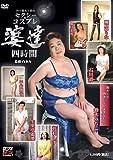 四十路五十路のセクシー&コスプレ婆達 四時間CENT-23_CV [DVD]