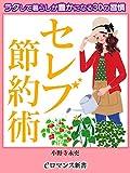 er-セレブ☆節約術 ラクして暮らしが豊かになる30の習慣 (eロマンス新書)