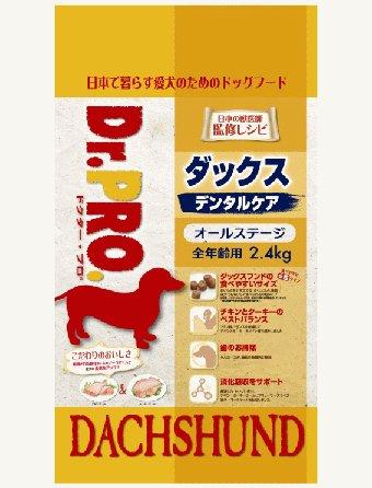 ニチドウ Dr.PRO ドクタープロ ダックスフード 2.4kg