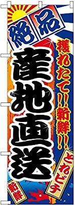 のぼり屋 のぼり 産地直送 60×180cm 2683