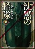 新装版 沈黙の艦隊(11) (KCデラックス モーニング)