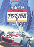 「少年」完全版グランプリ野郎 限定版BOX (復刻名作漫画シリーズ)