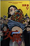 女郎 / 笠原 倫 のシリーズ情報を見る