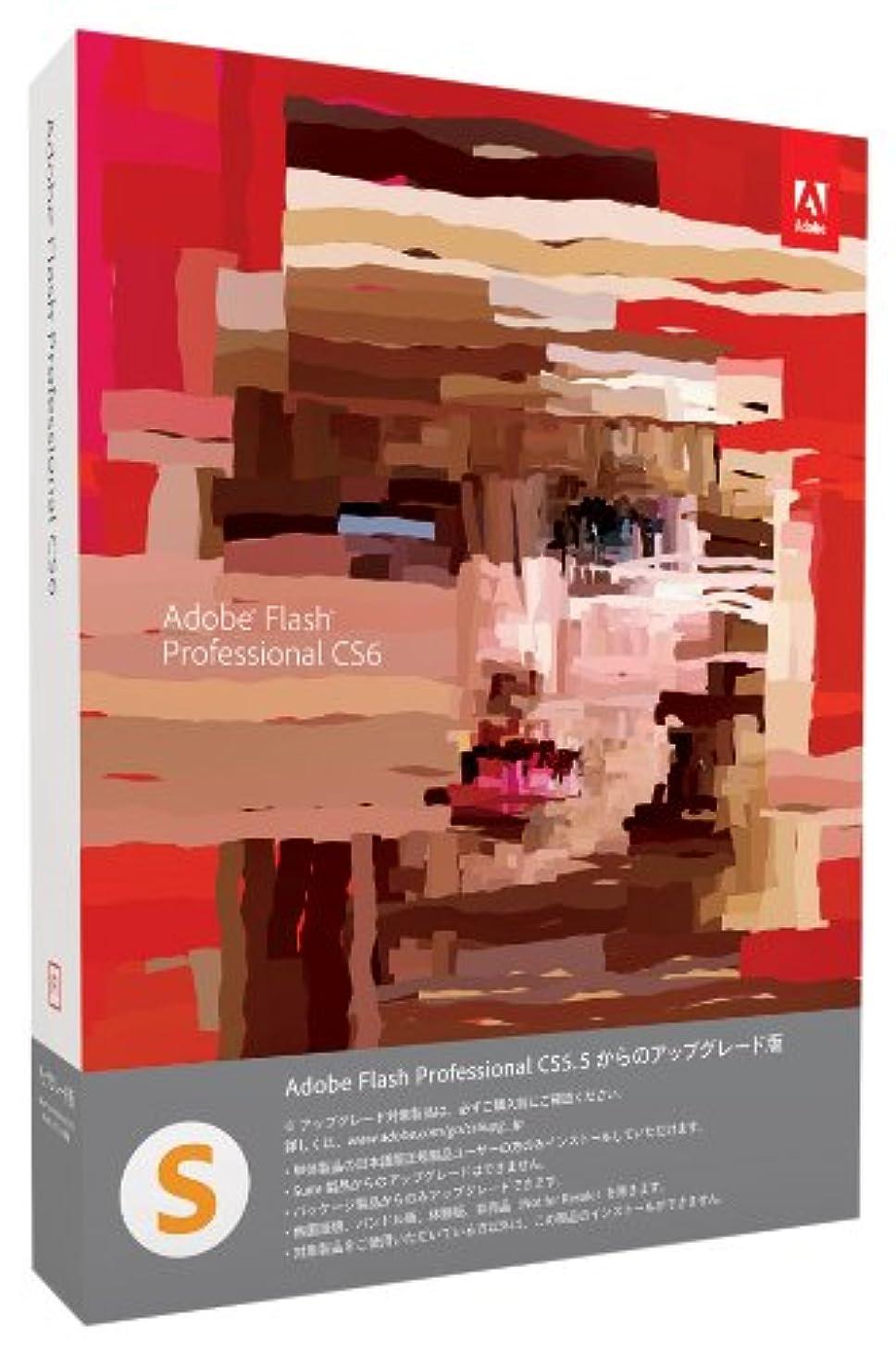 アリスレジくちばしAdobe Flash Professional CS6 Windows版 アップグレード版「S」(CS5.5からのアップグレード) (旧製品)