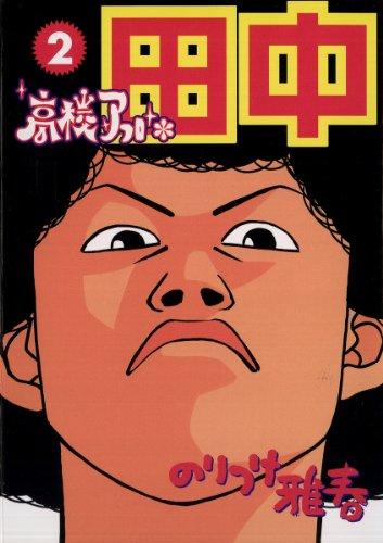 高校アフロ田中(2) (ビッグコミックス)