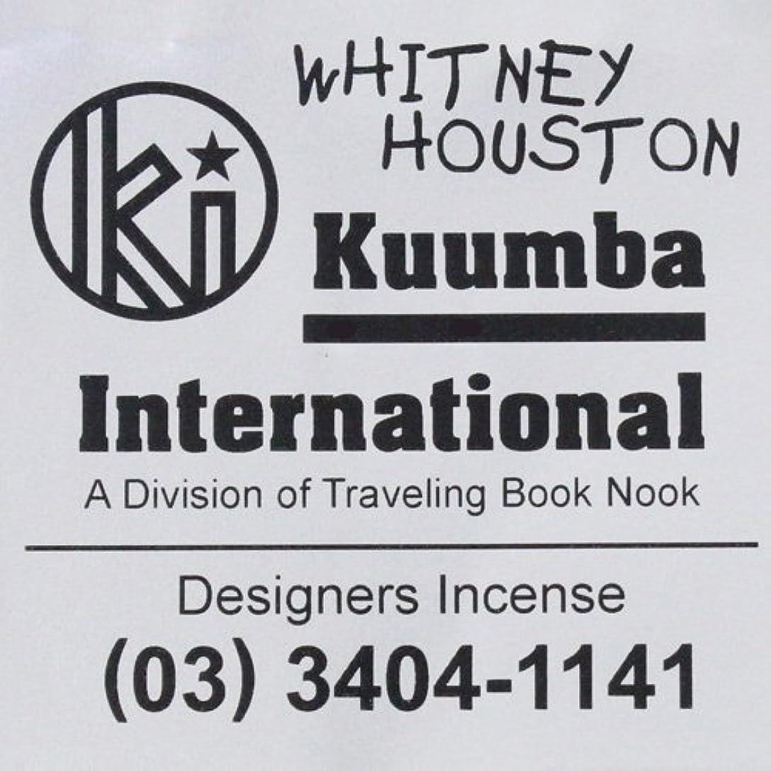 ドナウ川クラッチパッチKUUMBA (クンバ)『incense』(WHITNEY HOUSTON) (Regular size)
