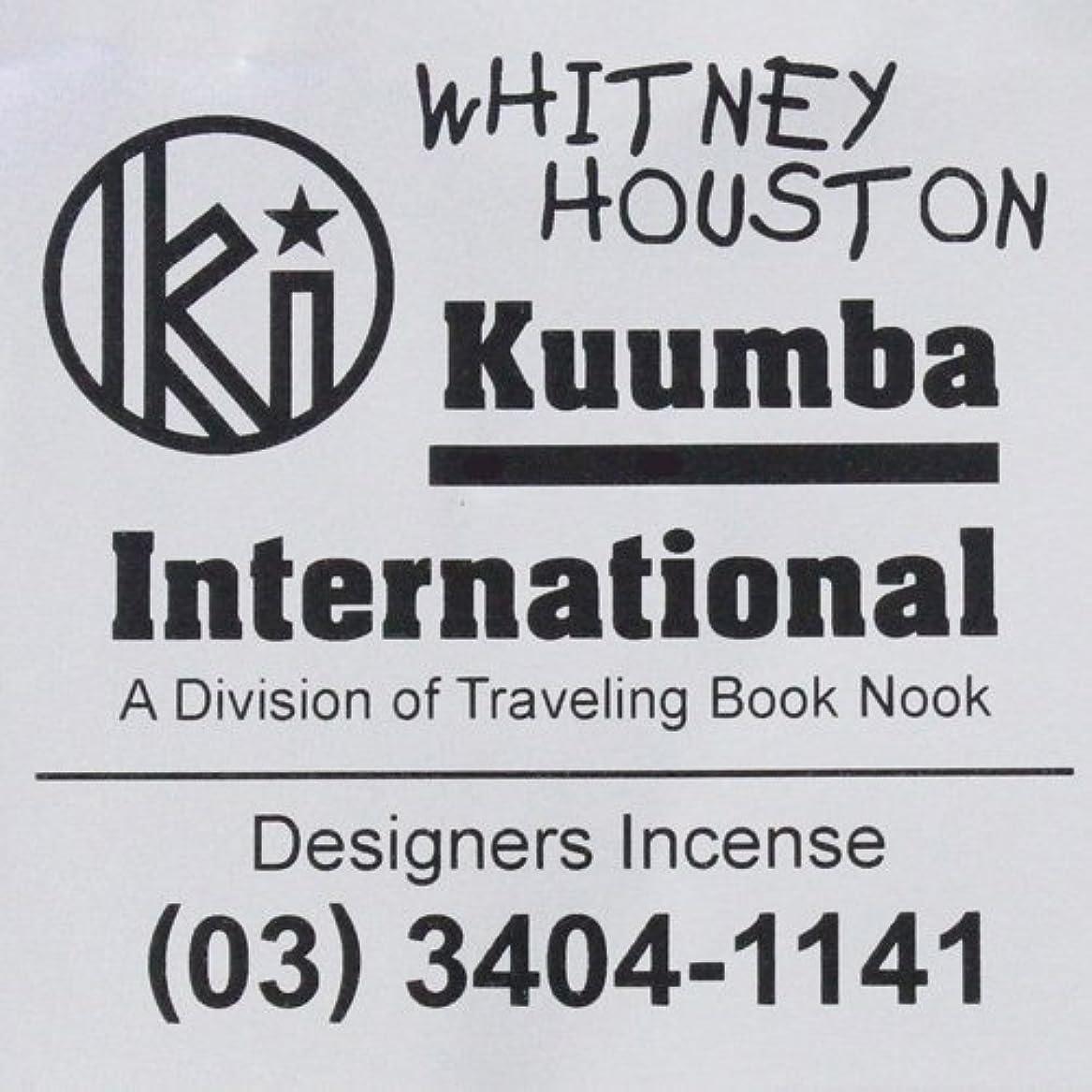 おんどり共同選択ナチュラルKUUMBA (クンバ)『incense』(WHITNEY HOUSTON) (Regular size)
